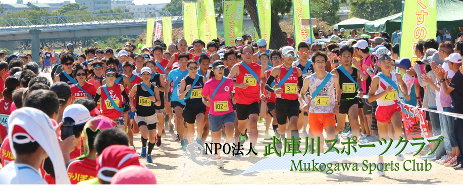 NPO法人武庫川スポーツクラブ