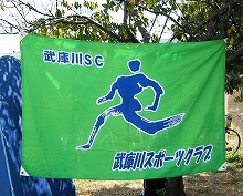 武庫川SCのクラブ旗
