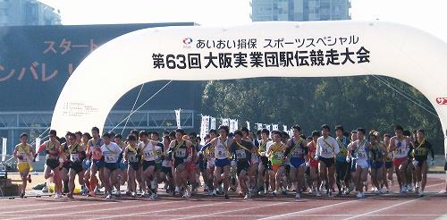 2010年大阪実業団駅伝のスタート